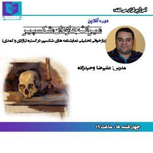 اساتید آموژ:علیرضا وحید زاده