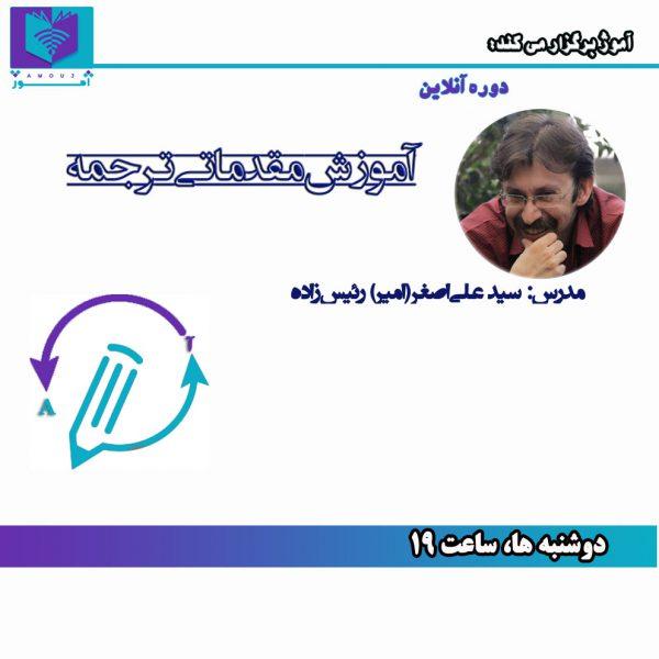اساتید آموژ: سید علی اصغر رئیس زاده، دوره آموزش مقدماتی ترجمه