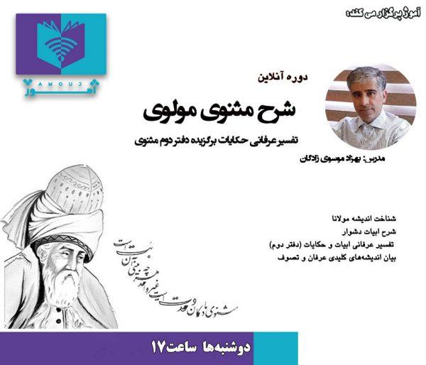 اساتید آموژ:بهزاد موسوی زادگان