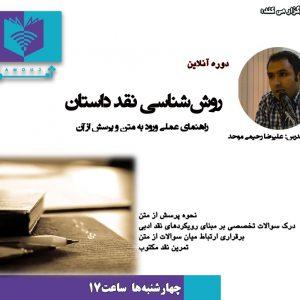 اساتید آموژ:علیرضا رحیمی موحد